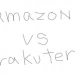 Amazonより楽天のほうが発送方法が優秀なわけ。